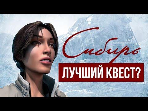 История серии Syberia / «Сибирь»