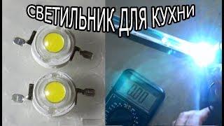 Светодиодный светильник на кухню своими руками