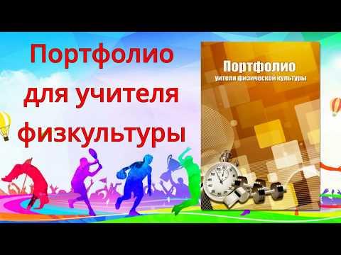 Презентация портфолио учителя физкультуры