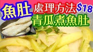 HK $18 Handle with Fish Maw:Cucumber with Fish Maw HONG KONG青瓜煮魚肚 魚肚處理方法 擺入雪霜備用隨時食 清淡好餸菜 簡單容易煮 $18