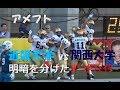 2018 アメフト 近畿大学 vs 関西大学 『明暗を分けたパントフェイク! 』 2018年9月22…