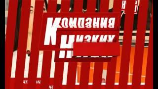 Компания Низких Цен: кухонный гарнитур(, 2016-05-13T02:58:58.000Z)