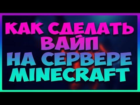 Как вайпнуть сервер в minecraft