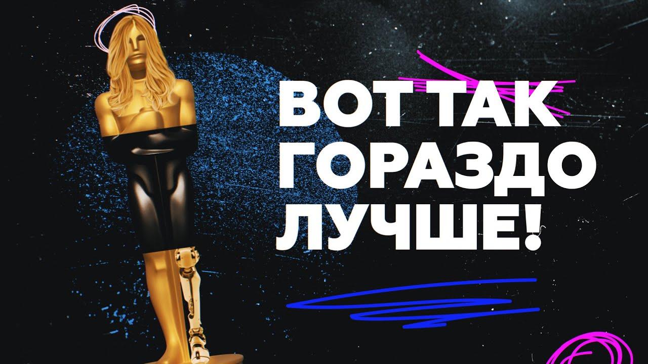 «Оскар» за толерантность