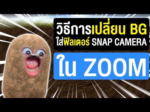 วิธีการใส่ Background และใส่ฟิลเตอร์ใน Zoom    Snap Camera