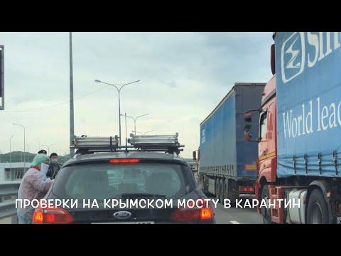 В карантин по Крымскому мосту.Досмотры перед  мостом #путешествуйнадиване