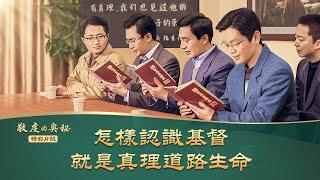 《敬虔的奧祕》精彩片段:怎樣認識基督就是真理道路生命