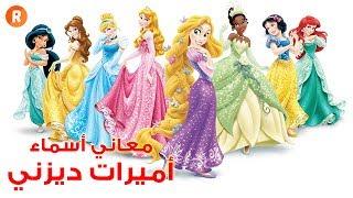 معاني أسماء أميرات الرسوم المتحركة Youtube