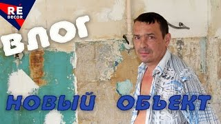 Новый Объект ПЛЮС Политика.(, 2016-08-17T04:30:01.000Z)
