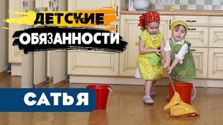 Сатья • Детские обязанности:  должен ли ребенок убираться и готовить