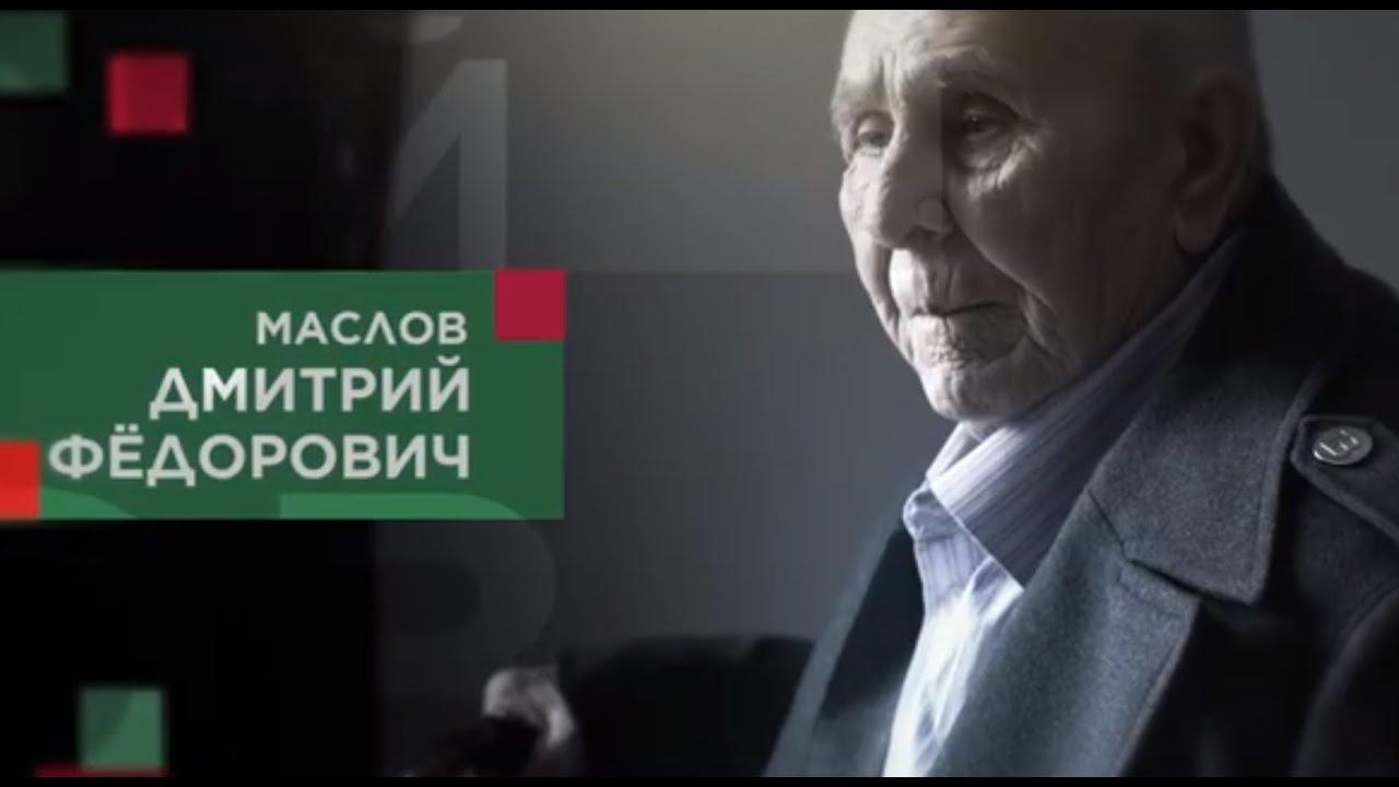 Маслов Дмитрий Федорович