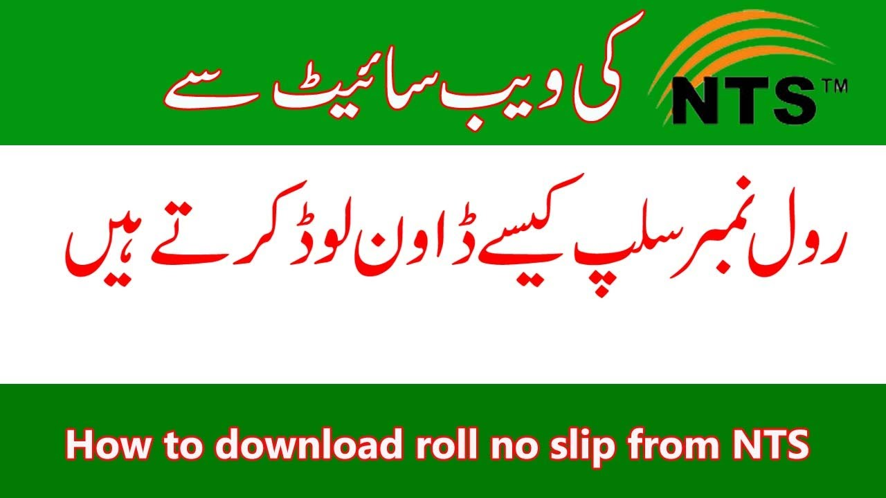 How to download roll no slip from nts website by Rajput Technology