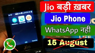 Jio Phone बड़ी ख़बर No WhatsApp Not Coming | Nhi Ayega WhatsApp Jio Phone Me - Launch Date !