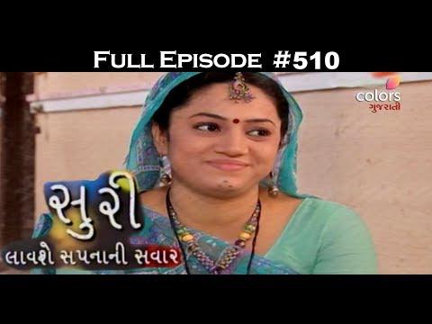 Suri - 7th August 2017 - સુરી - Full Episode
