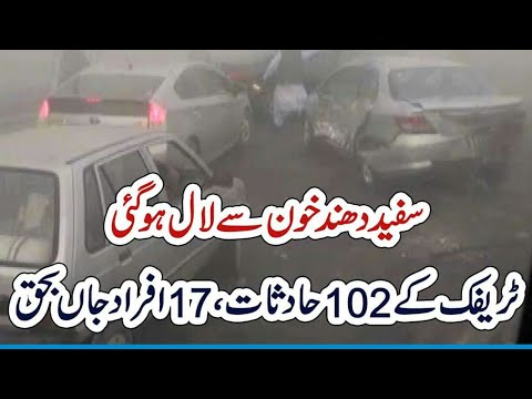 Motorway Road Accident Pakistan | Due To Smog and Fog