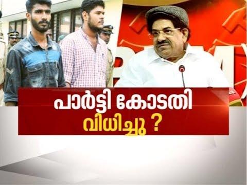 Alan, Thaha Are Maoists; Expelled From CPM: Kodiyeri | News Hour 16 Feb 2020