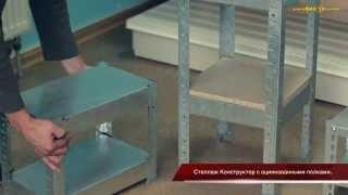 Полочные стеллажи Конструктор(Стеллажи Конструктор предназначены для хранения различных грузов на полках. Данный тип стеллажей являетс..., 2014-12-19T09:02:02.000Z)
