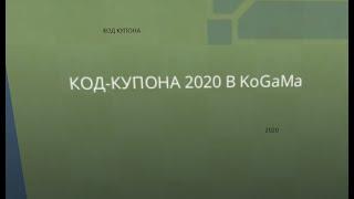 <b>код</b>-<b>купона</b> в <b>KoGaMa</b> 2020