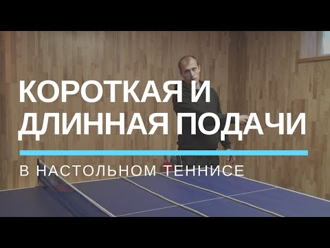 КОРОТКАЯ И ДЛИННАЯ ПОДАЧИ в настольном теннисе. 3 ЗОНЫ для ПОДАЧИ в настольном теннисе.