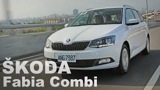 高性價勁旅 ŠKODA Fabia Combi 1.2 TSI