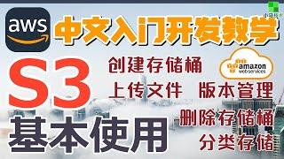 AWS 中文入门开发教学 - S3 - 基本的使用【1级会员】