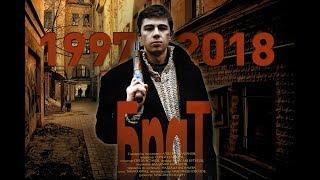 """Места съемок фильма """"Брат"""" спустя 21 год"""