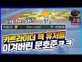 카트라이더 30초 핵을 이겨버린 문호준(feat.15초 핵)ㅋㅋㅋㅋㅋㅋㅋㅋㅋㅋㅋㅋㅋㅋ [카