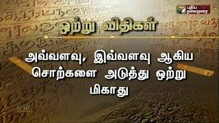 Mozhi Arivom (10/05/2016) | Puthiyathalaimurai TV