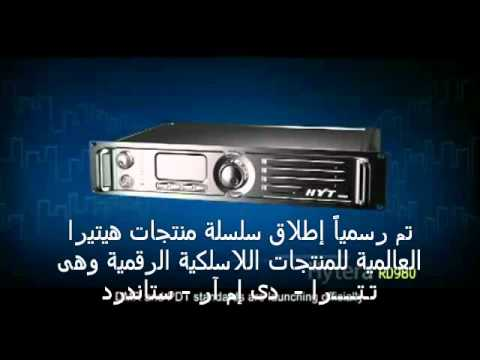 Two Way Radio Hytera Introduction Via Middle East For Trading Egypt.wmv