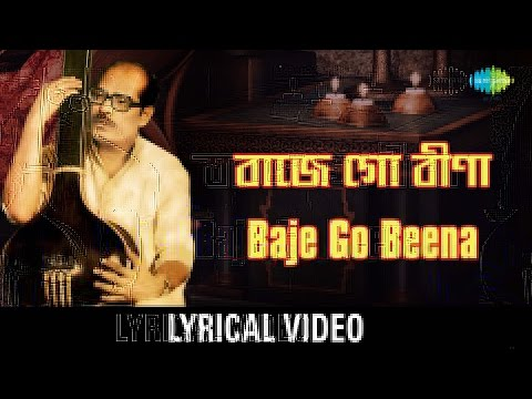 Baje Go Beena Lyrical | বাজে গো বীণা | Manna Dey