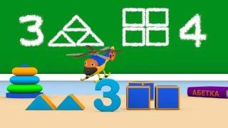 Уроки з Винтиком 3D Розвиваючі мультфільми - Цифри – 3 і 4