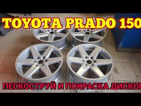 #toyotaprado #порошковаяпокраска  TOYOTA PRADO 150 крутые диски R20
