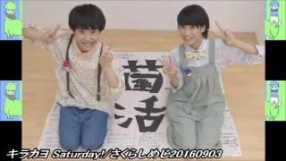 エフエム鹿児島(ミューエフエム)「OPSIA misumi presents キラカヨ Satu...
