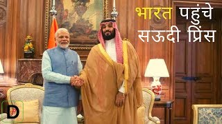 Saudi Crown Prince Mohammed Bin Salman visits India   भारत पहुंचे सऊदी प्रिंस