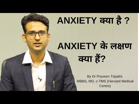 Anxiety kya hai ? Anxiety disorder ke lakshan in Hindi/Urdu.  What is anxiety?
