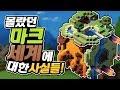 *마크 세계는 지구의 8배였다?!* 신기한 정보들 가져옴 ㅋㅋㅋ [마인크래프트 리뷰] Minecraft - 루태