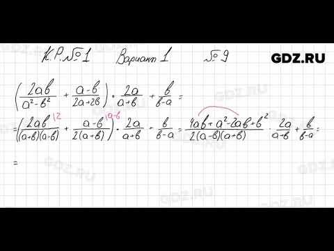 КР Вариант 1, № 9 - Алгебра 8 класс Мордкович