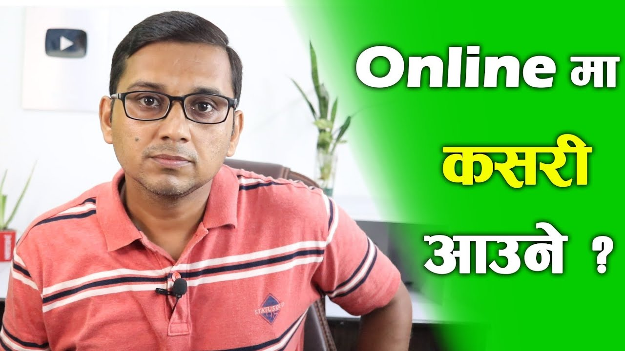 How to Enter Online in Nepal   Online मा कसरी आउने ?