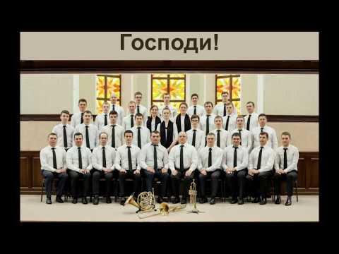 Будь прославлен, Господи   Альбом МХО МСЦ ЕХБ Христианская инструментальная музыка духового оркестра