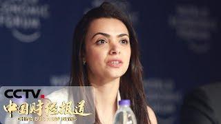[中国财经报道] 聚焦夏季达沃斯论坛 中外专家展望全球经济前景   CCTV财经