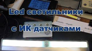 Led светильники с ИК датчиками, переделка питания(Led светильники с ИК датчиками, переделка питания https://goo.gl/pl7XnV от7,5% возврата с али http://epngo.bz/cashback_index/bdcd2 Свето..., 2017-02-23T09:31:53.000Z)