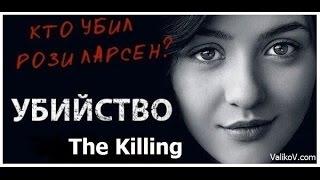 Сериал Убийство/The Killing Сериальный субъектив Выпуск 12