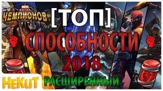 ТОП Способности 2018 extended Marvel Contest of Champions