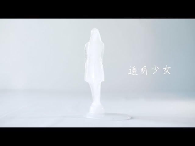 WEAVER「透明少女」Lyric Video