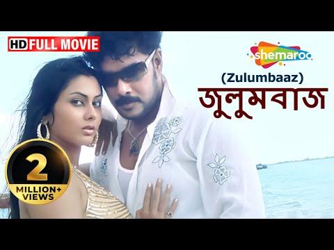 Zulumbaaz (HD) - Superhit Bengali Movie - Sunder C - Nameetha - Kota Shrinivasa