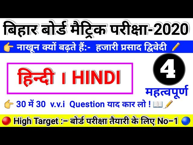 Matric 2020 ka Question | 10th board ka Question | vvi Question class 10th |Hindi हिन्दी PART- 4