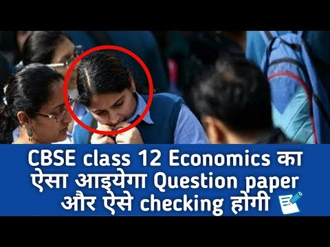 CBSE Class 12th Economics exam Copy Checking method and prediction question paper 2018