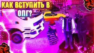 Как вступить в ОПГ!? // РП ТЕРМИНЫ//ОБЗОР//BLACK RUSSIA CRMP ANDROID