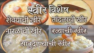खीर विशेष 5 TYPES OF KHEER RECIPES DASARA SPECIAL IN MARATHI FOOD RECIPE