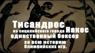 Бокс: Тисандрос - единственный боксёр за всю историю Олимпийских игр 4-жды золотой призёр
